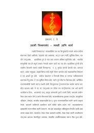 CHAPTER 1.p65 - Chinmaya Sanskar
