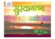 1ST UNIT - Chinmaya Sanskar