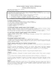 preparatis gamoyenebis instruqcia: informacia momxmareblisaTvis ...