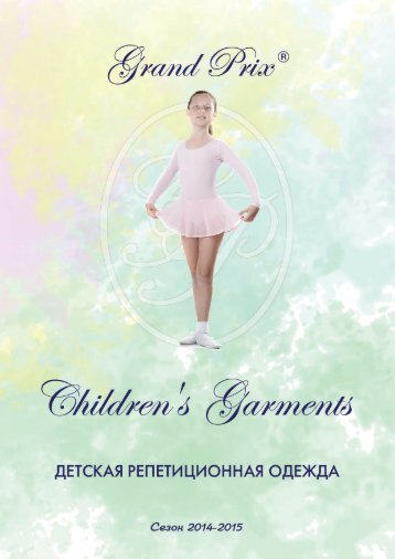 Детская репетиционная одежда.pdf