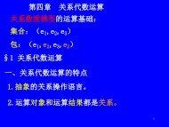 §1 关系代数运算1.抽象的关系操作语言。 2.运算对象和运算结果都是 ...