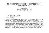 ПИСТОЛЕТ СПОРТИВНО-ТРЕНИРОВОЧНЫЙ МР-446 VIKING