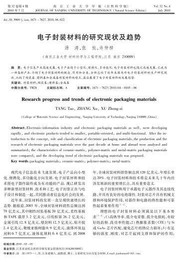 电子封装材料的研究现状及趋势 - 南京工业大学学报(自然科学版)