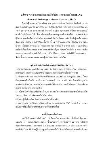 โครงการสนับสนุนการพัฒนาเทคโนโลยีของอุตสาหกรรมไทย (ITAP) - kmutt