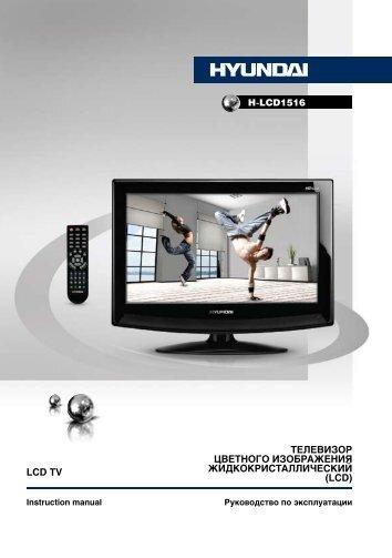 H-LCD1516.pdf (581.69 кб) - Hyundai Electronics