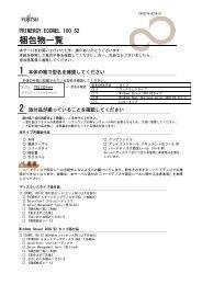 梱包物一覧 - Fujitsu