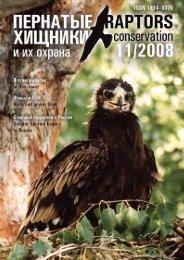 PDF (9,6 Mb) - Природа Южной Сибири и ее защитники