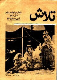 52 - Ketab Farsi