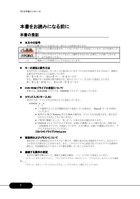 Windows Server 2003 - 富士通 - Fujitsu