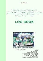 نام چرخش - دانشکده پزشکی تبریز