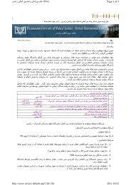 داﻧﺸﮕﺎه ﻋﻠﻮم ﭘﺰﺷﮑﯽ واﺣﺪ ﺑﯿﻦ اﻟﻤﻠﻠﯽ راﻣﺴﺮ Page 1 of 3 http://www.mriu.