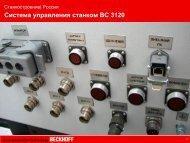 Русэлпром-Мехатроника - Beckhoff
