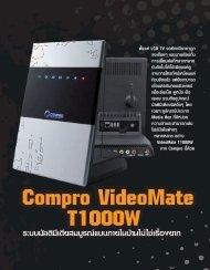 ตั้งแต่ LCD TV จอยักษ์มีราคาถูก ลงเรื่อยๆ และมาพร - Compro