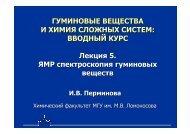 Лекция 6. ЯМР-спектроскопия гуминовых веществ - Humus.ru