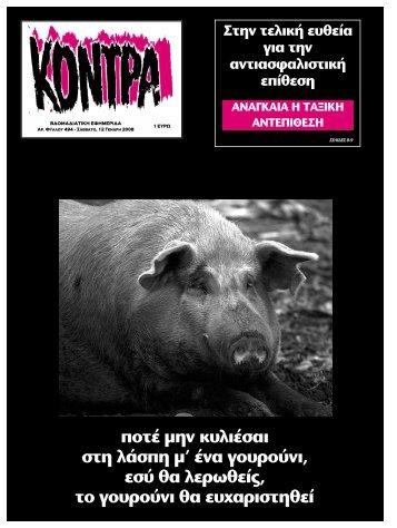 ποτέ μην κυλιέσαι στη λάσπη μ' ένα γουρούνι, εσύ θα λερωθείς, το ...