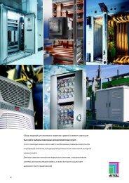 Обзор изделий, стр. 20-95 (PDF, 2,16 МБ)