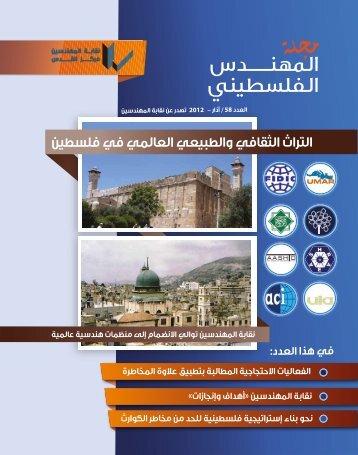 1. - نقابة المهندسين - مركز القدس