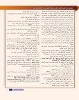 1. - نقابة المهندسين - مركز القدس - Page 5