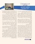 1. - نقابة المهندسين - مركز القدس - Page 6