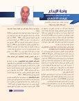 1. - نقابة المهندسين - مركز القدس - Page 7