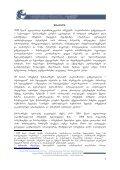 administraciuli resursebis gamoyeneba winasaarCevno ... - Page 2