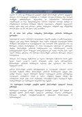 administraciuli resursebis gamoyeneba winasaarCevno ... - Page 5
