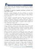 administraciuli resursebis gamoyeneba winasaarCevno ... - Page 7