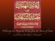 Ighathah-Al-Lahfan