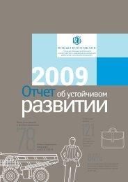2009 год - Внешэкономбанк