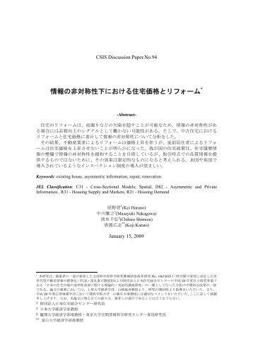 情報の非対称性下における住宅価格とリフォーム* - 東京大学空間情報 ...