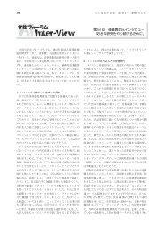 第 54 回 後藤真孝氏インタビュー 「好きな研究をやり続けるために」