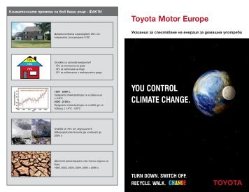 Екологичен дом - Toyota
