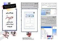 پنج گام برای طراحی پوستر برای همایش توسط نرم افزار پاورپوینت