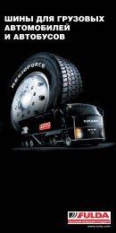 Каталог грузовых шин Fulda