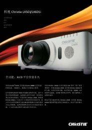 科视Christie LX501/LX601i产品手册 - Christie Digital Systems