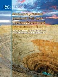 Pall Mining Solutions (Russian Version):IMMININGRU