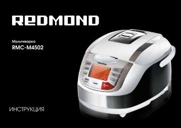 Мультиварка Redmond RMC-M4502 - Multi-Recepty.ru
