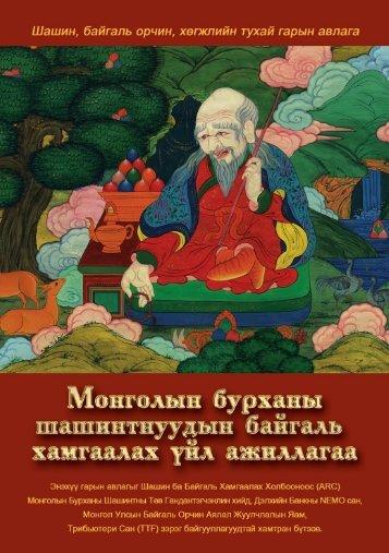 Монголын бурханы шашинтнуудын байгаль хамгаалах їйл ...