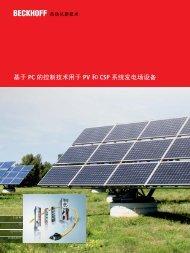 基于PC 的控制技术用于PV 和CSP 系统发电场设备 - Beckhoff