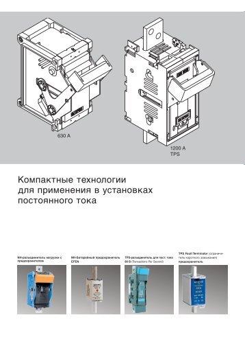 Изделия для установок постоянного тока