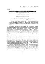 ЭЛЕКТРОННО ЭЛЕКТРОННО-МИКРОСКОПИЧЕСКОЕ ...
