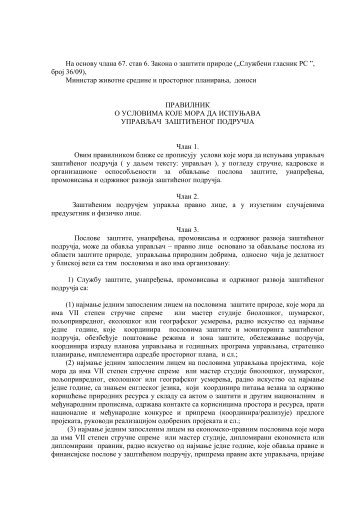 Pravilnik o uslovima i kriterijumima koje mora da ispunjava upravljač