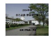 2004年度自己点検・評価報告書 (6695KB) - 会津大学短期大学部