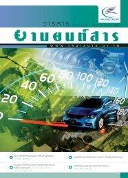 ปีที่ 07 ฉบับที่ 61 มีนาคม 2552 - Thailand Automotive Institute
