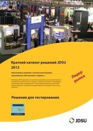 краткий каталог решений компании jdsu 2012 год - Unitest.com