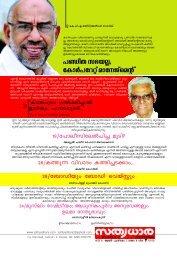 Sathyadara - 2012 March 16-31 - Layout.p65 - Sathyadhara