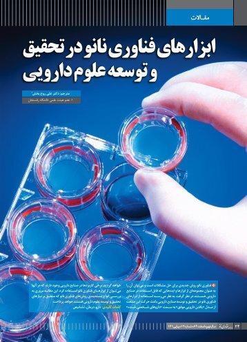 مقـاالت ابزارهای فناوری نانو در تحقیق و توسعه علوم دارویی