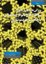 ساختارهای نانوذرات معدنی با خاصیت خودمونتاژی