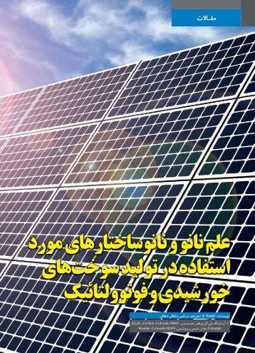 علم نانو و نانوساختارهای مورد استفاده در تولید سوخت های خورشیدی و فوتو