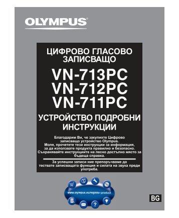 устройство подробни инструкции цифрово гласово ... - Olympus